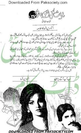 Parbat ke us paar kahin by Nayab Jilani Episode 32