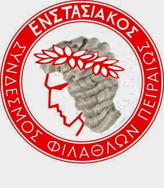 Ένσταση υπέρ της Ελλάδας