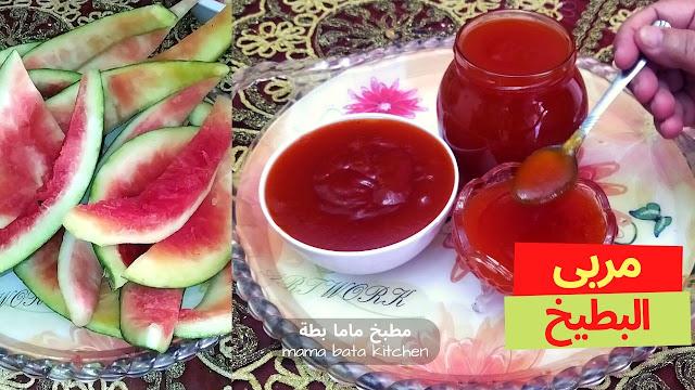طريقة عمل مربى البطيخ الاحمر اللذيذة والمفيدة مش هترمي قشر البطيخ تاني