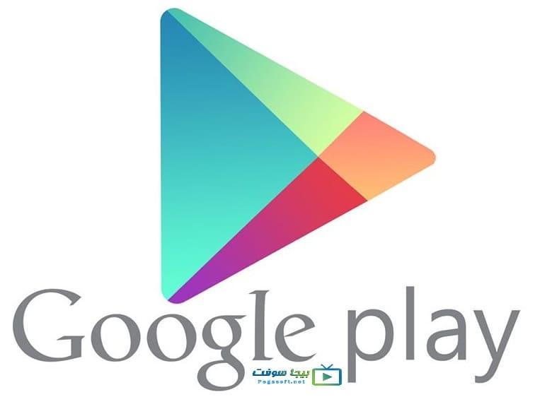 تحميل متجر سوق جوجل بلاي 10