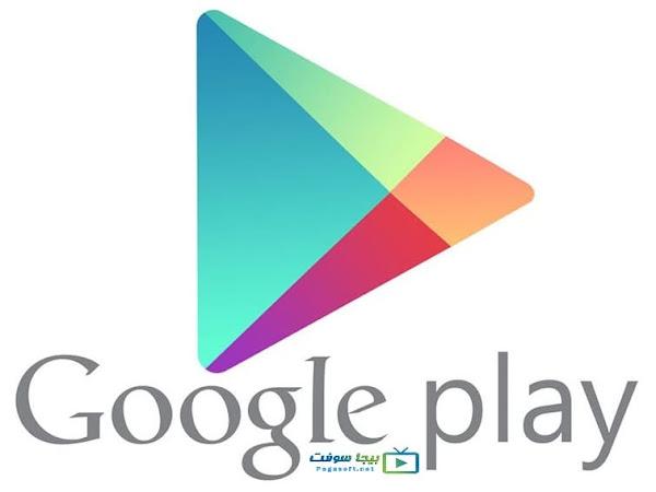 تحميل متجر جوجل بلاي 2021 Google Play للاندرويد مجانا بيجا سوفت