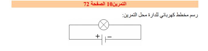 حل تمرين 10 صفحة 72 فيزياء للسنة الأولى متوسط الجيل الثاني