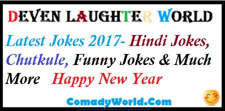 Latest Jokes 2017- Hindi Jokes, Chutkule, Funny Jokes & Much More