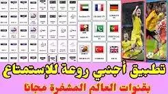 افضل تطبيق اجنبي لمشاهده القنوات العالميه مجانا آخر تحديث 23/06/2020