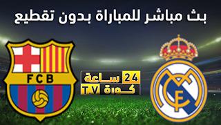 مشاهدة مباراة ريال مدريد وبرشلونة بث مباشر بتاريخ 10-04-2021 الدوري الاسباني