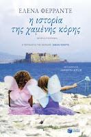 http://www.culture21century.gr/2018/01/h-tetralogia-ths-napolhs-h-xamenh-korh-vivlio-4-ths-elena-ferrante-book-review.html