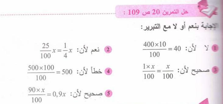 حل تمرين 20 صفحة 109 رياضيات للسنة الأولى متوسط الجيل الثاني