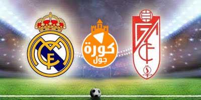 مشاهدة مباراة ريال مدريد وغرناطه بث مباشر اليوم 13-7-2020 في الدوري الاسباني