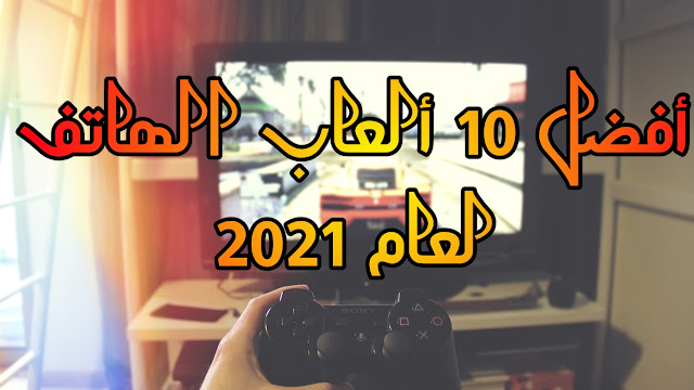 أفضل ألعاب الهاتف لعام 2021