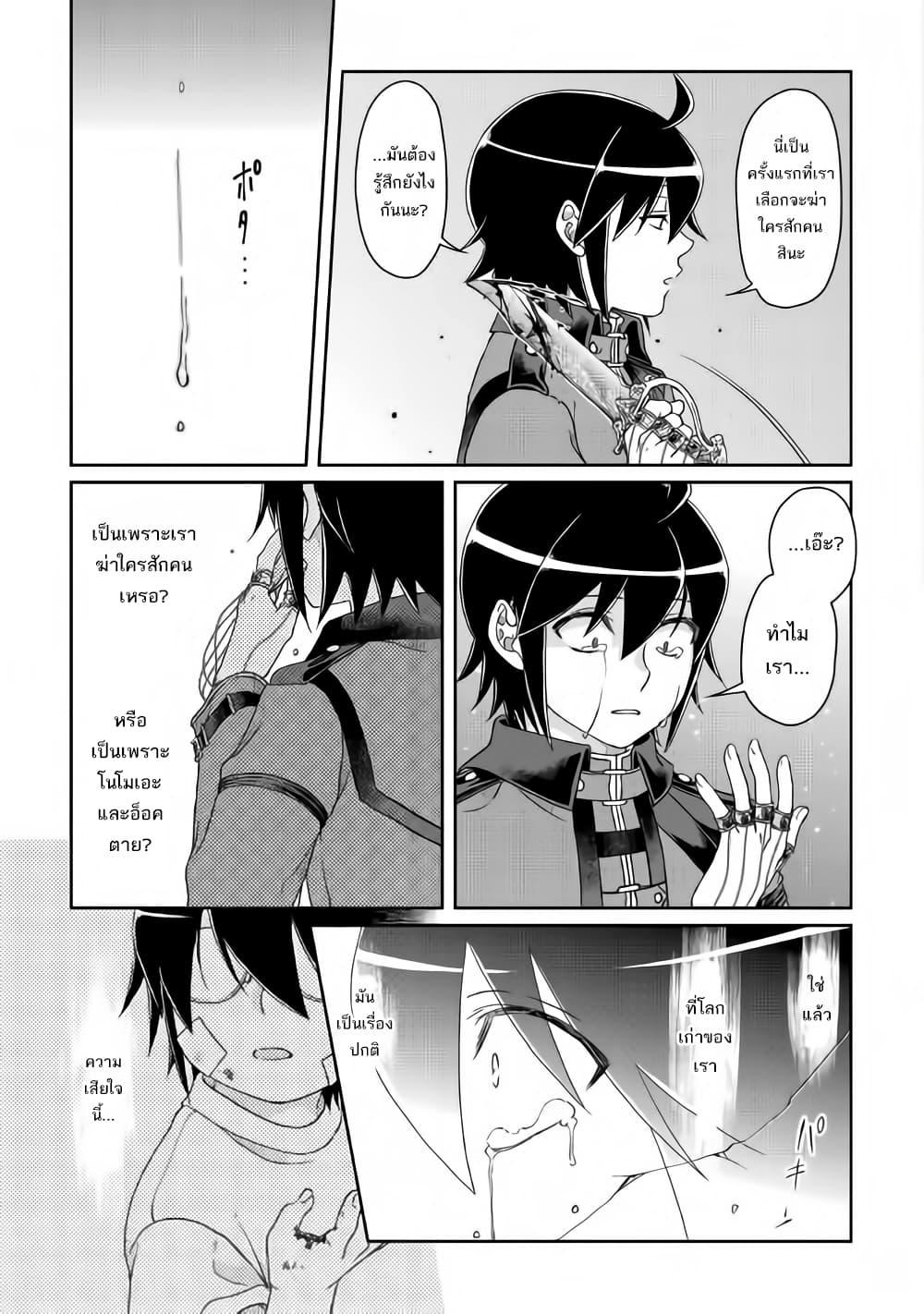 อ่านการ์ตูน Tsuki ga Michibiku Isekai Douchuu ตอนที่ 42 หน้าที่ 25
