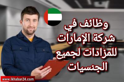 وظائف في شركة الإمارات للمزادات لجميع الجنسيات 2021