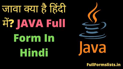 JAVA Full Form In Hindi