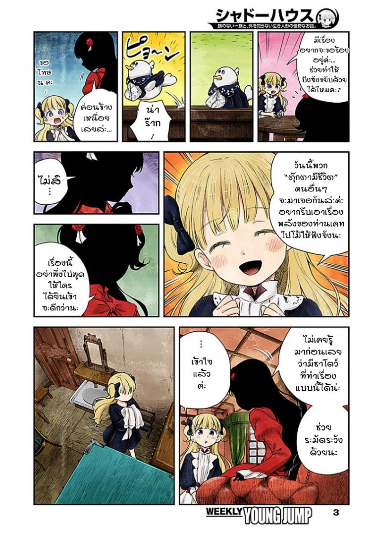 Shadows House ตอนที่ 16 TH แปลไทย