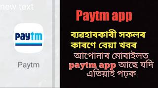 Paytm app remove from google play store   paytm app   Paytm app banned   in assamese   2020