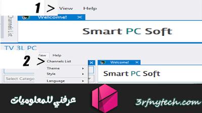 طريقة تشغيل برنامج TV 3L PC