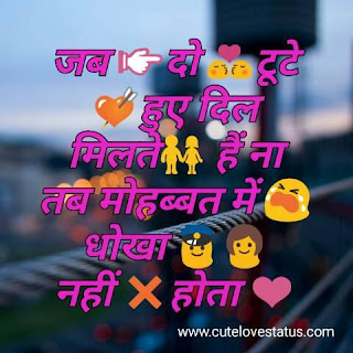 desi love status