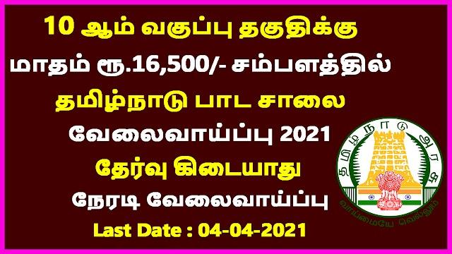 10th Pass தமிழ்நாடு பாட சாலை வேலைவாய்ப்பு 2021 | Latest Job Tamilnadu 2021