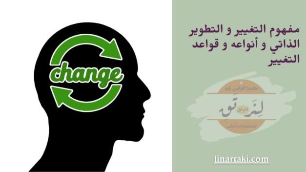 مفهوم التغيير و التطوير الذاتي و أنواعه و قواعد التغيير