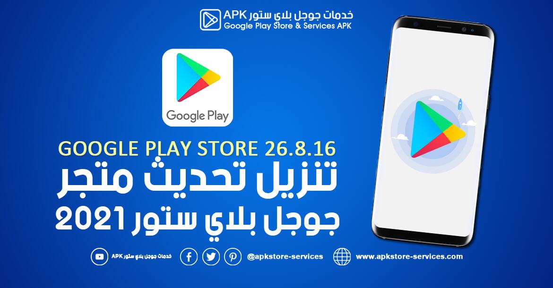 تنزيل متجر جوجل بلاي 2021 - تحديث بلاي ستور Google Play Store 26.8.16