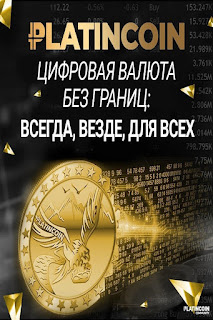 platinkoin-moneta-blokchejn-cifrovaya-valyuta-bez-granic
