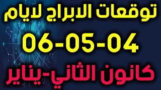توقعات الابراج لايام 04-05-06 كانون الثاني-يناير 2019