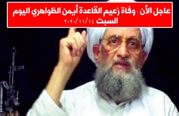 عاجل الأن.. وفاة أيمن الظواهري زعيم القاعد اليوم السبت 14/11/2020 بالصور والتفاصيل