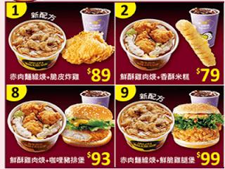 丹丹漢堡菜單2019