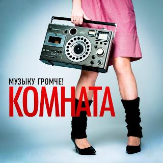 Комната - Музыку Громче! (2011)
