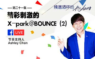 精彩刺激的X-park@BOUNCE (2)