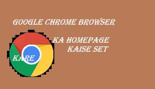 Google-Chrome-Browser-Ka-Homepage-Kaise-Set-Kare