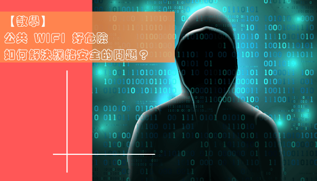 【教學】公共 WiFi 好危險 如何解決網絡安全的問題?
