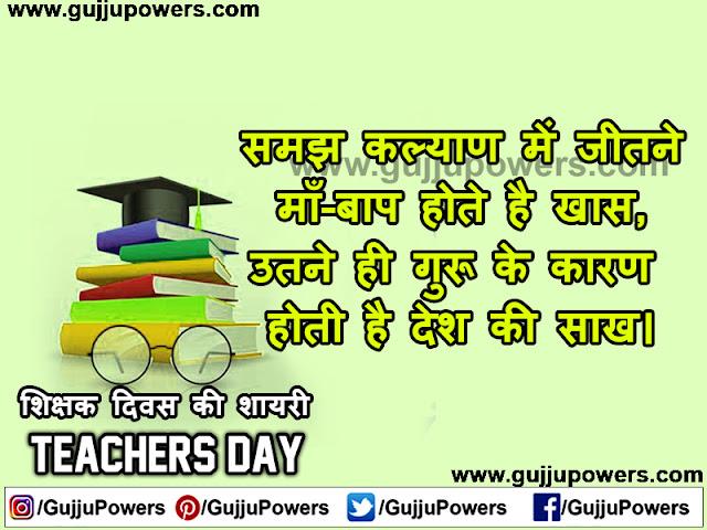 shayari on teachers in hindi