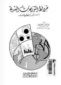 تحميل كتاب فايز الكندري pdf