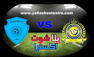 مشاهدة مباراة النصر والباطن بث مباشر 16-05-2019 الدوري السعودي