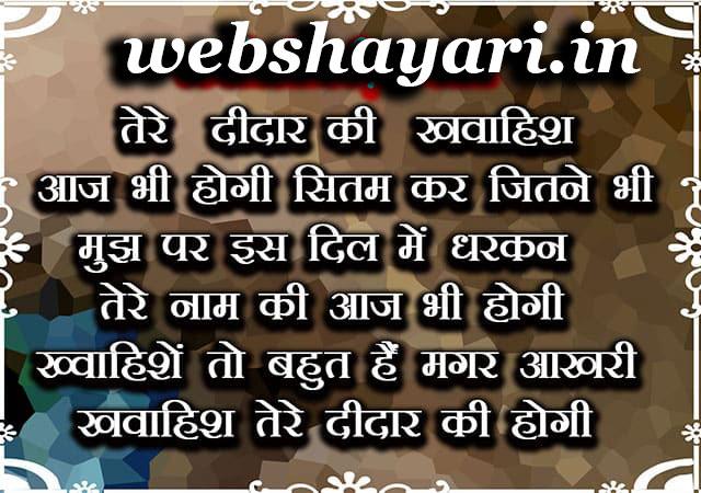 best dard shayari