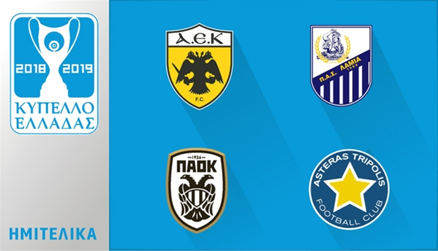 Κύπελλο Ελλάδας  Αυτά είναι τα ζευγάρια των ημιτελικών - ΑΕΛ 445eedcc811