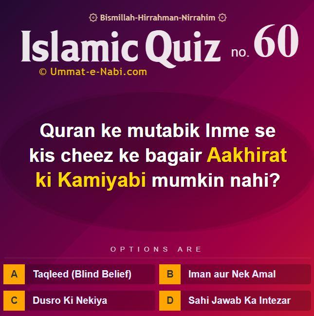 Islamic Quiz 60 : Quran ke mutabik In me se kis cheez ke bagair Aakhirat ki Kamiyabi mumkin nahi?