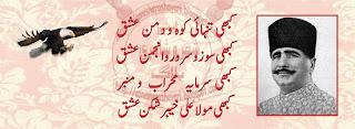 short petry of Allama iqbal Poetry,poetry of Allama Iqbal, kabi tanhai allama iqbal , poetry, sms