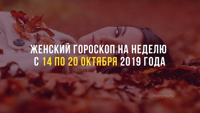 Женский гороскоп на неделю с 14 по 20 октября 2019 года