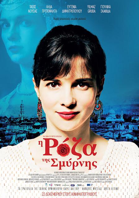 Η Ρόζα Της Σμύρνης (2016) ταινιες online seires oipeirates greek subs