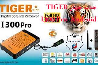 جديد جهاز TIGER I300 Pro  Android