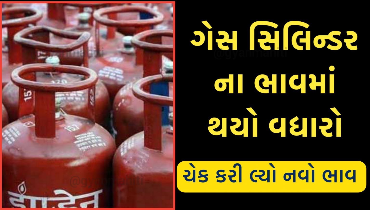 [News Report] LPG Price In India on 01 December 2020 Gujarati News