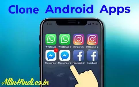 Android App Ka Clone Kaise Banaye