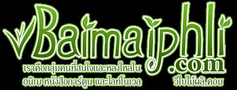 vBaimaiphli Thailand Community | สังคมเล็ก ๆ ของชาวใบไม้ผลิ