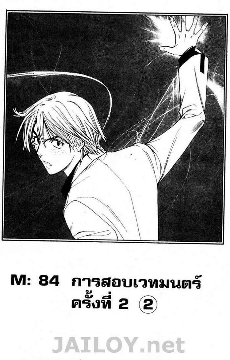Mx0 (เอ็มซีโร่) เล่ม 9 TH แปลไทย