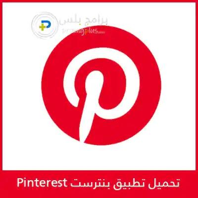 تحميل تطبيق بنترست عربي