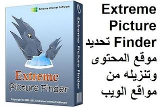 Extreme Picture Finder 3-44-1 تحديد موقع المحتوى وتنزيله من مواقع الويب