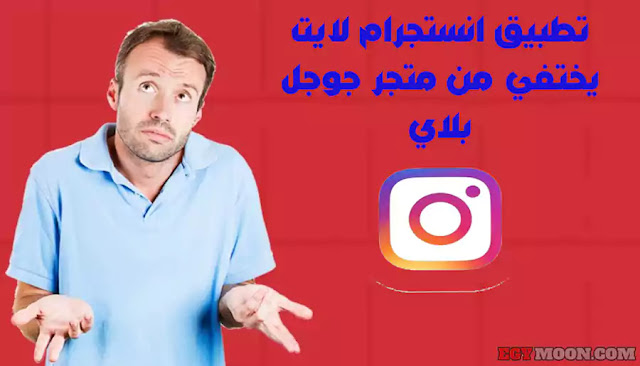 تطبيق انستجرام لايت يختفي من متجر جوجل بلاي Instagram Lite