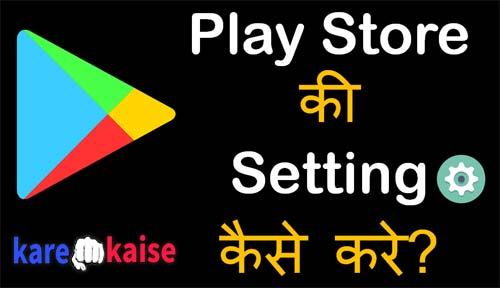 play-store-ki-setting-kaise-kare