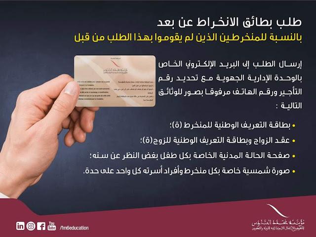 الانخراط و طلبات البطائق عن بعد مؤسسة محمد السادس للتربية والتكوين